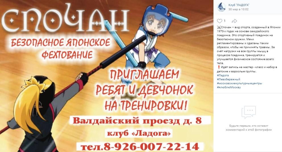 В «Ладоге» пройдет матер-класс по безопасному поединку. Скриншот группы «Клуб «ЛАДОГА» социальной сети «ВКонтакте»