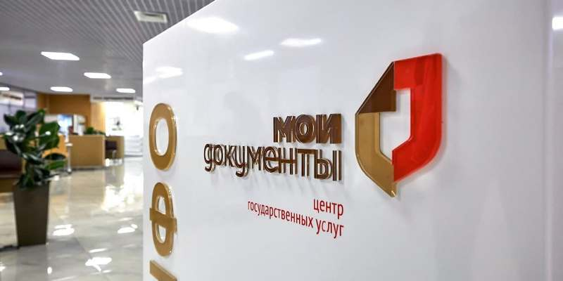 Центр госуслуг в САО обновят в ходе капитального ремонта. Фото: mos.ru